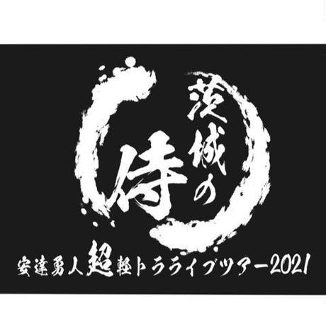 茨城の侍ライブツアー2021タオル(ブラック)