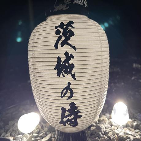 茨城の侍ツアー記念オリジナル限定提灯【激推し】