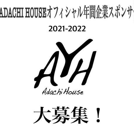 【企業/法人/商店対象】ADACHI HOUSEオフィシャル年間企業スポンサー2021-2022募集(一口1万円~)
