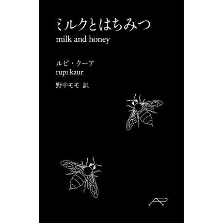 ルピ・クーア『ミルクとはちみつ』 Rupi Kaur milk and honey