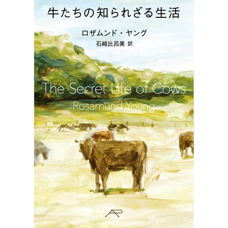 ロザムンド・ヤング『牛たちの知られざる生活』