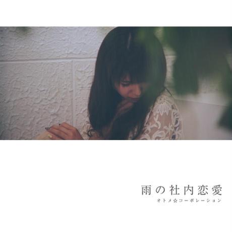 【CD】オトメ☆コーポレーション /『雨の社内恋愛』