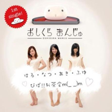 【CD】おしくらまんじゅ/『はる・なつ・あき・ふゆ & びば!!お茶会m(_ _)m』