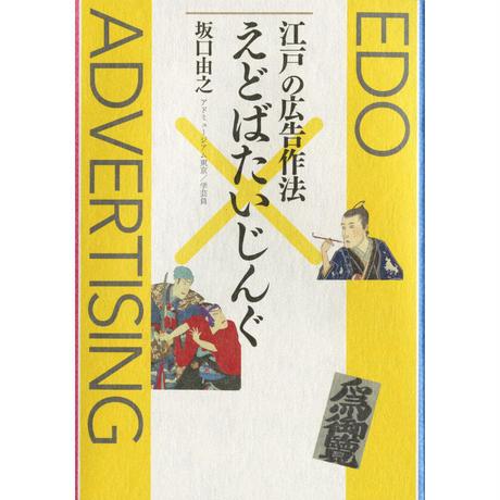 書籍「江戸の広告作法/えどばたいじんぐ」