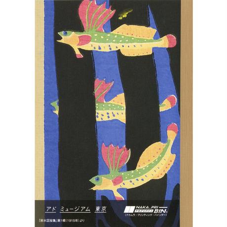 ノート A6サイズ(魚)