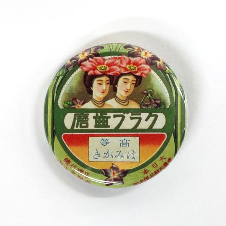缶バッヂ(クラブ歯磨)