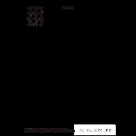 ポストカード3枚セット(駿河町越後屋)