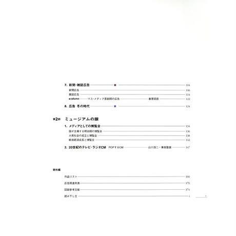「広告は語る」アドミュージアム東京収蔵作品集