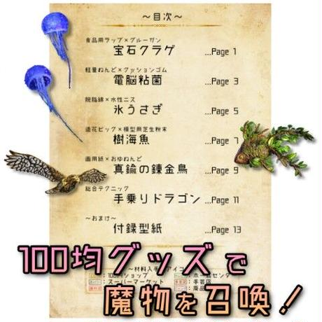 魔法生物のつくりかた【黒の錬金術学会】