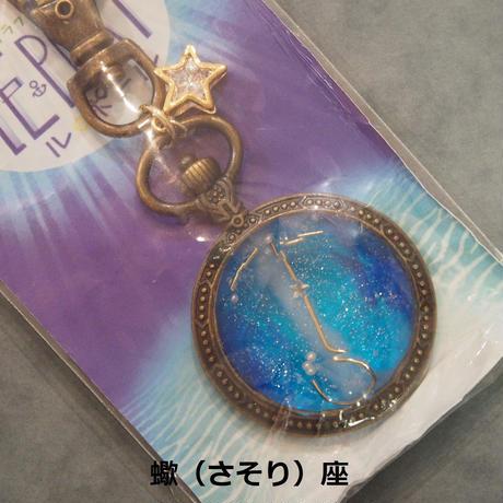 星座のキーホルダー【レトロ】