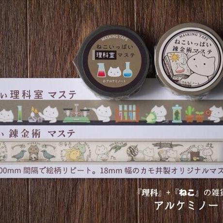 ねこいっぱい錬金術マステ【アルケミノート】
