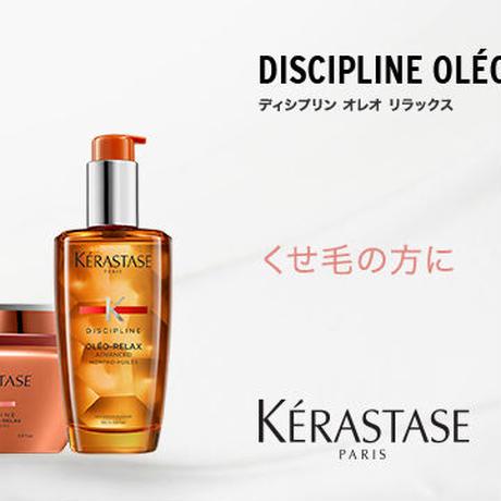 シャンプー【KERASTASE ケラスターゼ DP ディシプリン バン オレオリラックス 250ml】