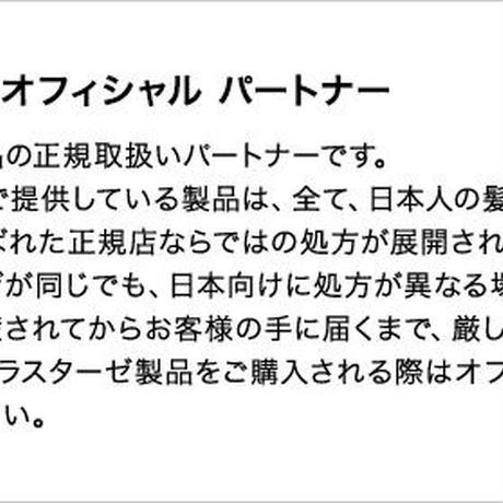 洗い流さないトリートメント【KERASTASE ケラスターゼ RE レジスタンス シモン テルミック 150g】
