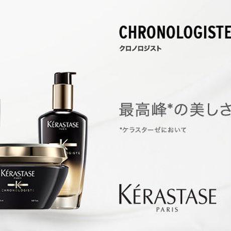 トリートメント【KERASTASE ケラスターゼ CH マスク クロノロジスト 200g】