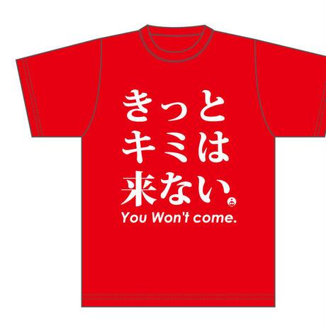 #きっとキミは来ない。Tシャツ 2016