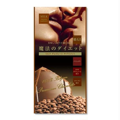 魔法のダイエット(ミルク チョコレート サプリメント)