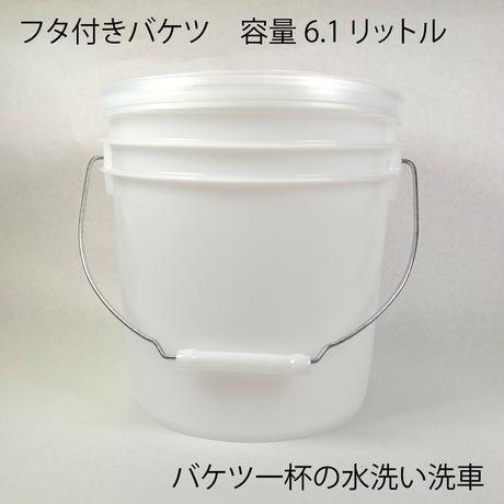 バケツ一杯の水洗い洗車セット(バケツ・ファイバークロス・綿タオル)