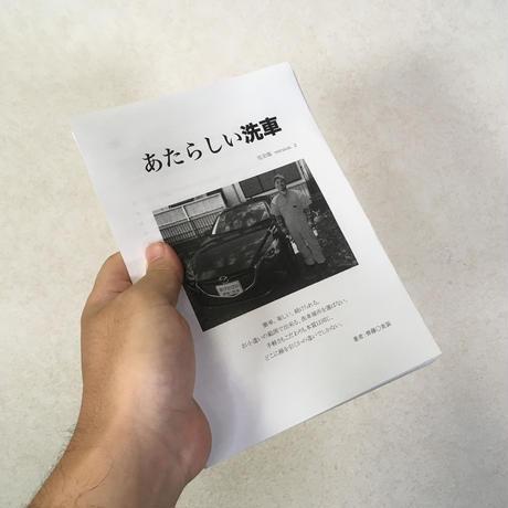 洗車の教科書「あたらしい洗車」