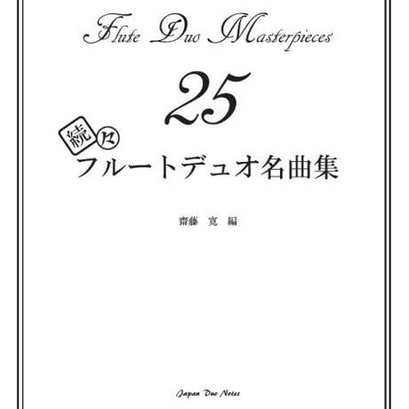 【PDF】続々フルートデュオ名曲集25
