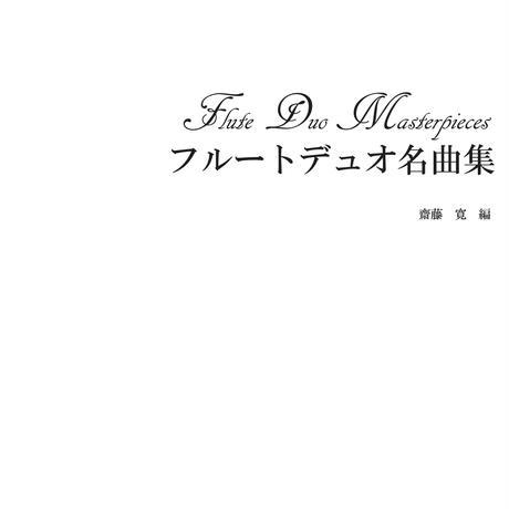 【PDF】フルートデュオ名曲集25