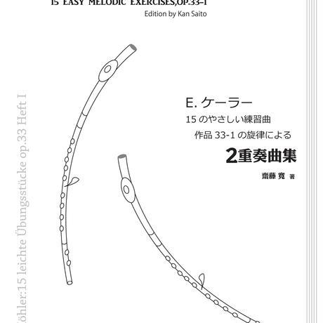 E.ケーラー 15のやさしい練習曲 作品33-1の旋律による2重奏曲集