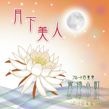 [CD]フルート四重奏【宵待小町】月下美人