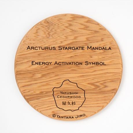 (のこりわずか)屋久杉アルクトゥルスハート曼荼羅エネルギーディスク