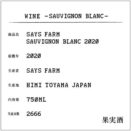 SAYS FARM SAUVIGNON BLANC 2020