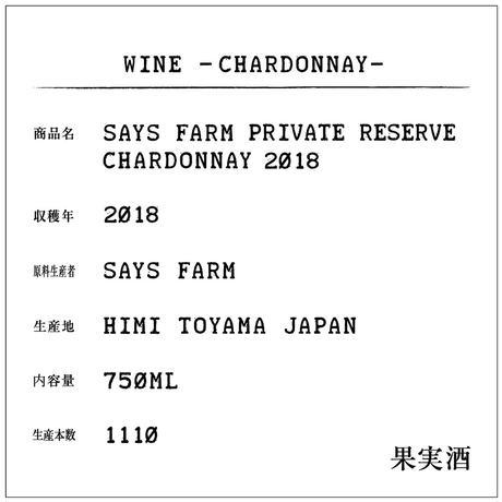 SAYSFARM   PRIVATE RESERVE CHARDONNAY 2018