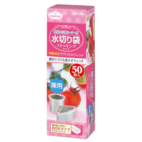 ストッキング水切袋兼用50枚箱[STN_912047_00]
