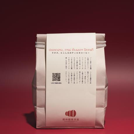 ラオス、とこしえのティピカコーヒー / 100g (約5杯分)