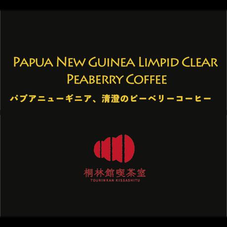 パプアニューギニア、清澄のピーベリー コーヒー / 100g (約5杯分)