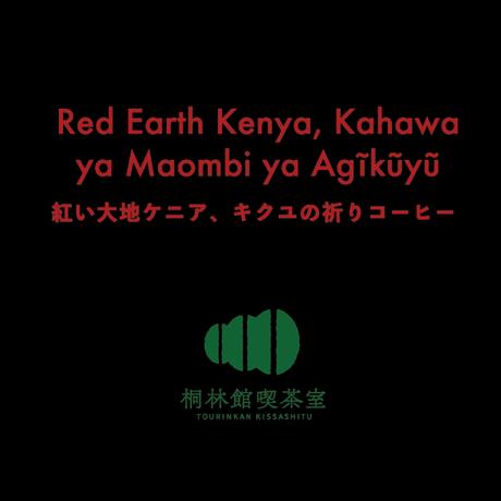 ケニア、団結のアフリカンコーヒー / 100g (約5杯分)