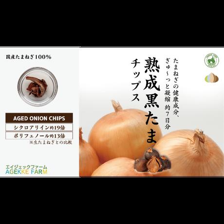 熟成黒たま[チップス]|国産タマネギをじっくり熟成させた黒たまをさらに乾燥させた健康自然食品|30g