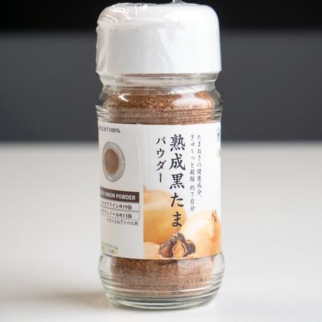 熟成黒たま[パウダー]M|持ち運びしやすい中瓶タイプ|30g