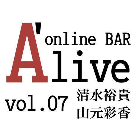 "online BAR ""A'live"" vol.07 清水裕貴(写真家・小説家) 山元彩香(写真家)"