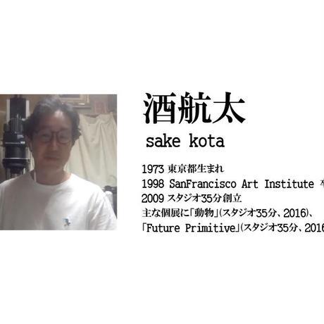 "online BAR ""A'live"" vol.08 酒航太 (写真家・スタジオ35分オーナー)"