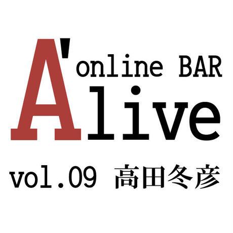 """online BAR """"A'live"""" vol.09 高田冬彦 (映像作家)"""