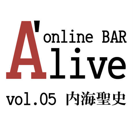 online BAR A'live vol.05 内海聖史(画家)