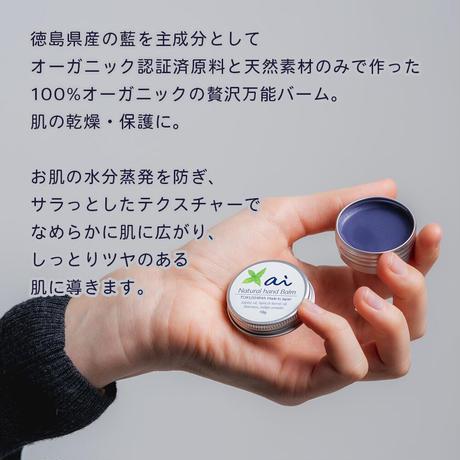 (通常)aiナチュラルハンドバーム 10g(無香料)