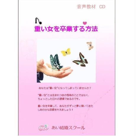 重い女を卒業する方法(音声CD)