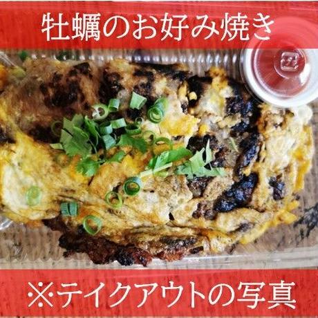 牡蠣のお好み焼き(冷凍)