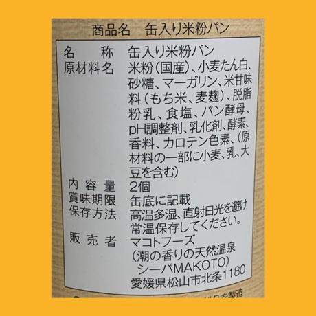 【シーパMAKOTO】缶入り米粉パン