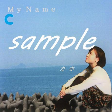 河野カホ『My name』
