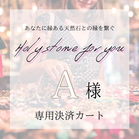 【A様専用】Holy stone for you