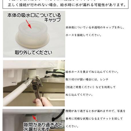【送料込パーツ単品販売】食器洗い乾燥機(AX-S3W/AX-S3WJ対応)アタッチメント接続式給水ホース