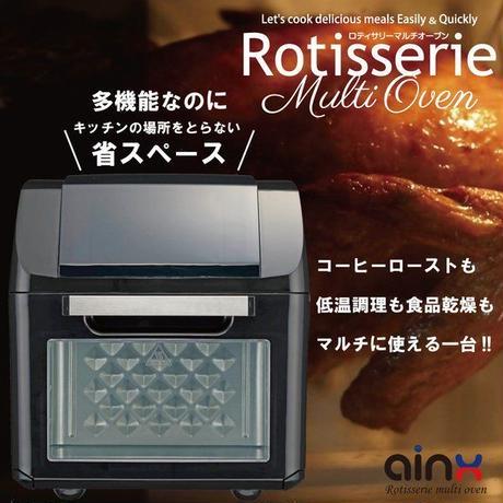 【訳有(キズ有)品】欲張りさんに送る8in1マルチオーブン ロティサリーコーヒーロースト乾燥も  のコピー