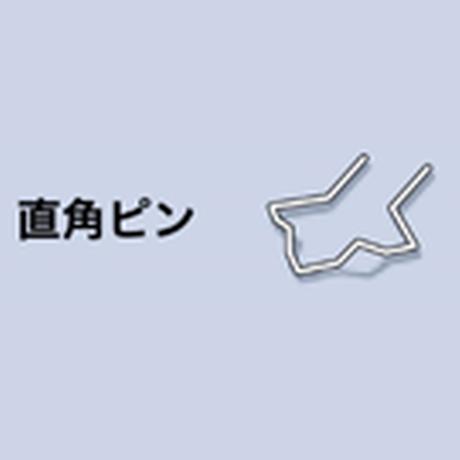 HRK用電熱ピン 直角ピンΦ0.8
