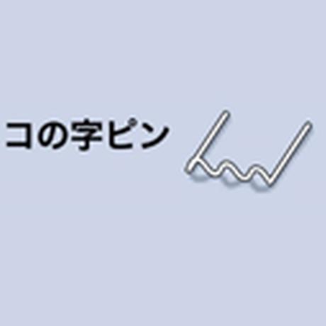 HRK用電熱ピン コの字ピンΦ0.8