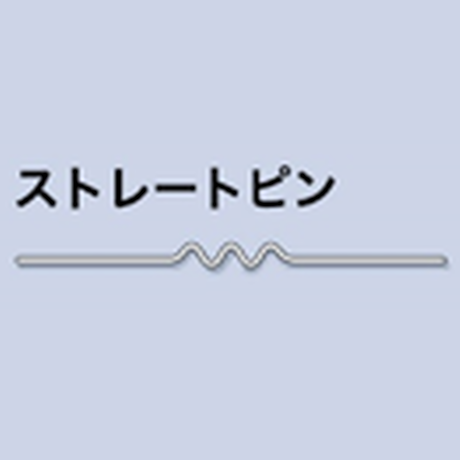 HRK用電熱ピン ストレートピンΦ0.8